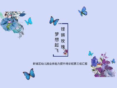 铿锵玫瑰 梦想起飞 幻灯片制作软件