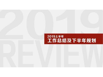 2019年中 工作总结 幻灯片制作软件