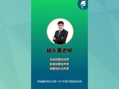 杨永春-微商营销专家|新媒体营销讲师 幻灯片制作软件