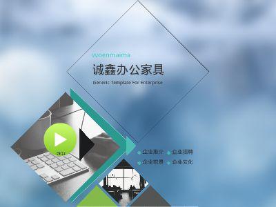 诚鑫vvoenmaiamigs 幻灯片制作软件