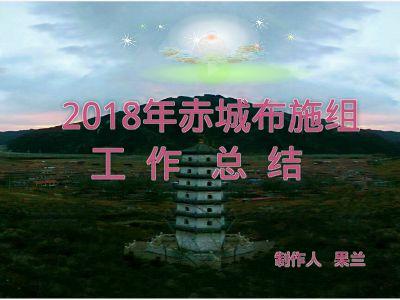 赤城布施组2018工作 幻灯片制作软件
