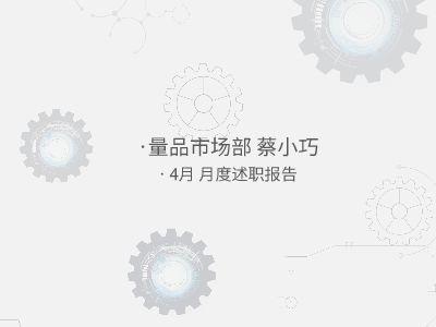 蔡小巧 幻灯片制作软件
