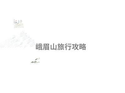 emeishan 幻灯片制作软件