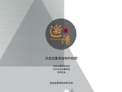focusky全体成员大会 幻灯片制作软件