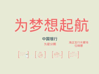 Focusky1 幻灯片制作软件
