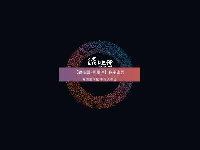 凤凰湾数字密码 幻灯片制作软件