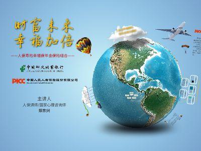 人保寿险幸福保-环球旅行篇_PPT制作软件,ppt怎么制作