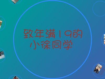 29/5 幻灯片制作软件