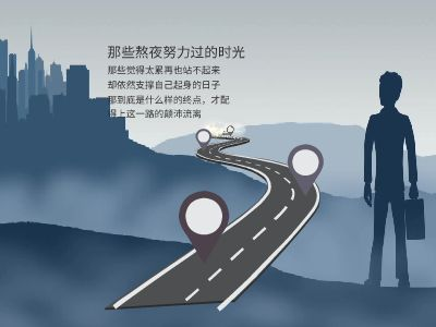 天空之路 幻燈片制作軟件