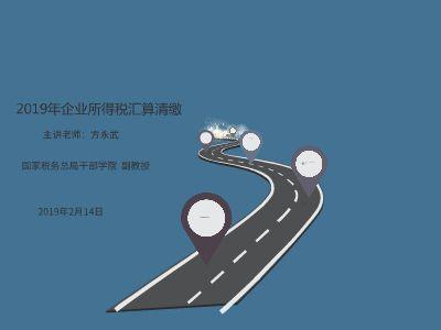 2019年企业所得税汇算清缴 幻灯片制作软件