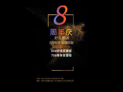 金巢装饰8周年庆 幻灯片制作软件
