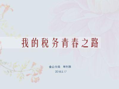 税务团青改回4:3定 幻灯片制作软件