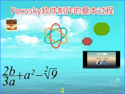 Focusky练习 幻灯片制作软件