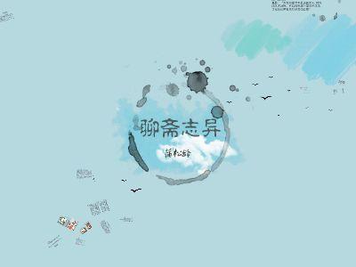 聊斋 幻灯片制作软件