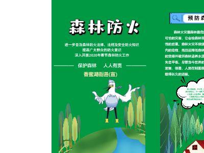 香蜜湖街道春節森林防火宣傳 幻燈片制作軟件