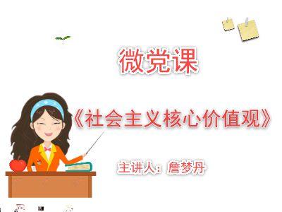 生产运行第三党支部-梦话党课 幻灯片制作软件