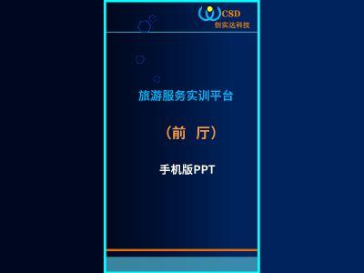 1(已改)导游考试练习平台~导游考试模拟练习 幻灯片制作软件