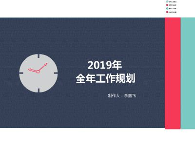 2019年全年规划 幻灯片制作软件