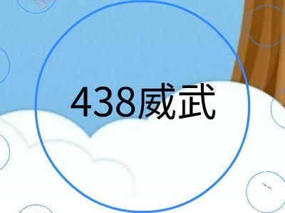 438 幻灯片制作软件