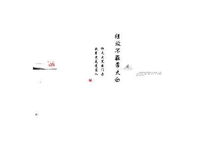 傲骨诗仙李太白 幻灯片制作软件