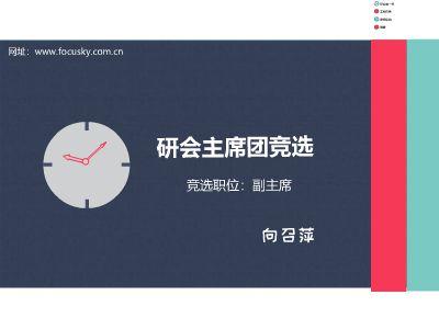 主席团竞选 向召萍4.25