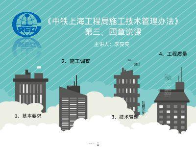 中铁上海局技术管理办法 幻灯片制作软件