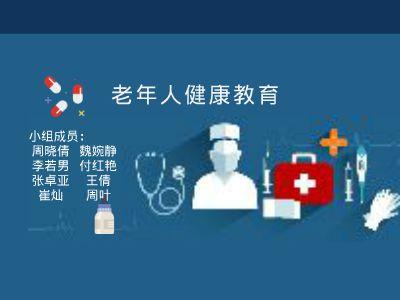 老年人健康教育 幻灯片制作软件