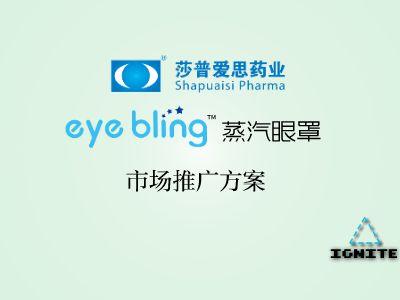 莎普爱思蒸汽眼罩 幻灯片制作软件