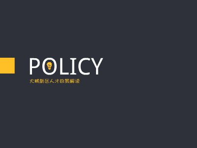 人才政策 幻灯片制作软件