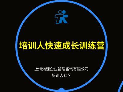 培训人-训练营(全国版) 幻灯片制作软件