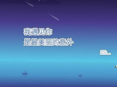 净土思秋 幻灯片制作软件
