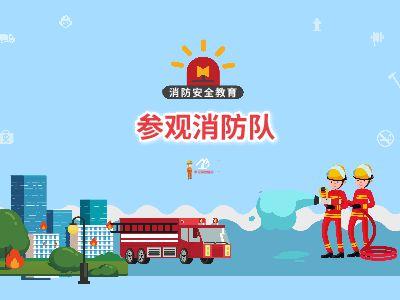消防安全教育1 幻燈片制作軟件