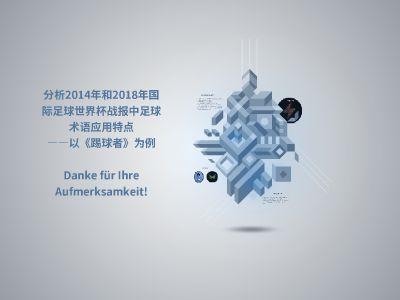 李思雯终 幻灯片制作软件