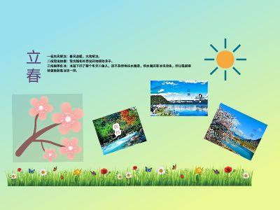 春夏秋冬 幻灯片制作软件