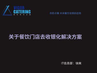关于餐饮去收银化解决方案 幻灯片制作软件