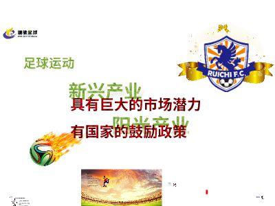 瑞驰足球演讲PPT PPT制作软件