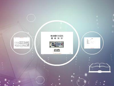 英格索兰空压机的基础知识 幻灯片制作软件