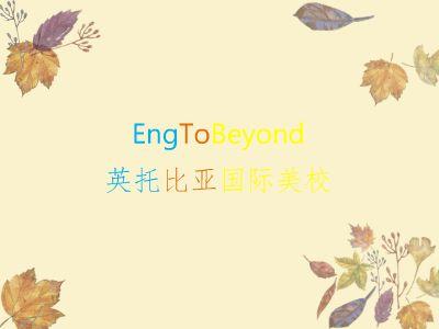 EngToBeyond网页 幻灯片制作软件