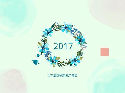 文艺清新 幻灯片制作软件