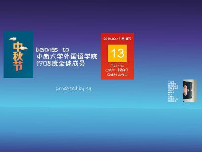 2019年中南中秋节