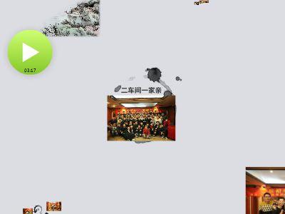 二车间一家亲 幻灯片制作软件