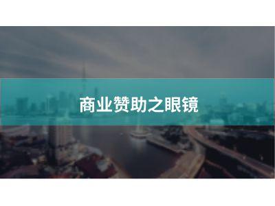 融资路演04 幻灯片制作软件