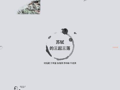 苏轼 幻灯片制作软件