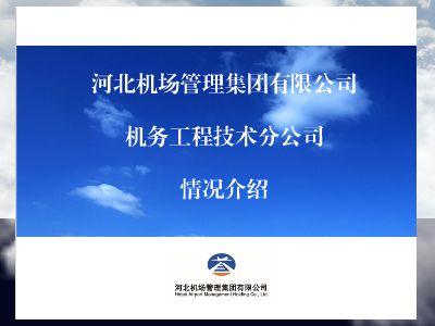 河北机场集团机务工程技术分公司 幻灯片制作软件