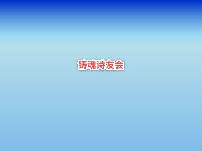 4 幻灯片制作软件