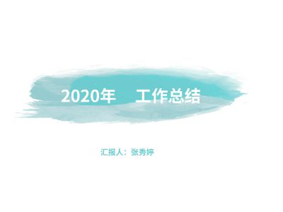 2020-zxt工作總結