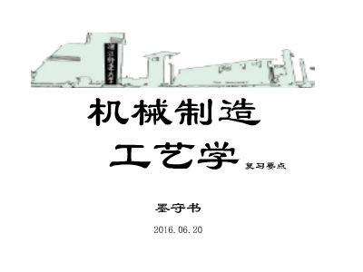 机械制造工艺学 PPT制作软件