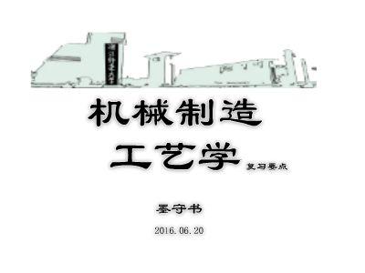 机械制造工艺学 幻灯片制作软件