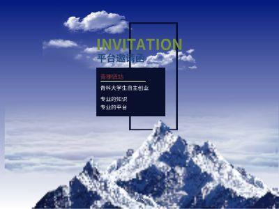 青稞驿站 幻灯片制作软件