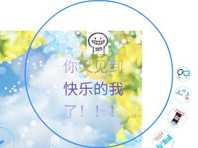快樂源泉 幻燈片制作軟件